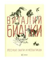 Картинка к книге Валентинович Виталий Бианки - Лесные были и небылицы