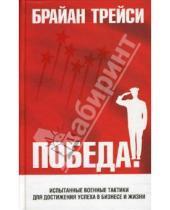 Картинка к книге Брайан Трейси - Победа!