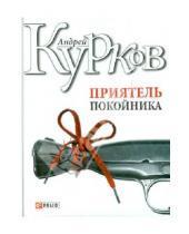 Картинка к книге Юрьевич Андрей Курков - Приятель покойника
