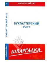 Картинка к книге Шпаргалка - Шпаргалка по бухгалтерскому учету