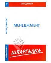 Картинка к книге Шпаргалка - Шпаргалка по менеджменту