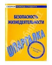 Картинка к книге Скорая помощь студенту - Шпаргалка по безопасности жизнедеятельности