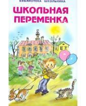 Картинка к книге Библиотека школьника - Школьная переменка
