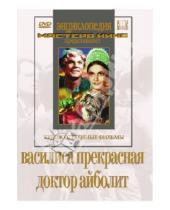 Картинка к книге Владимир Немоляев Александр, Роу - Василиса Прекрасная. Доктор Айболит (DVD)
