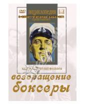 Картинка к книге Владимир Гончуков Ян, Фрид - Возвращение. Боксеры (DVD)