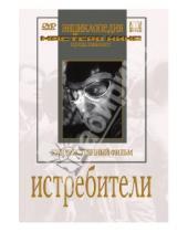 Картинка к книге Эдуард Пенцлин - Истребители (DVD)