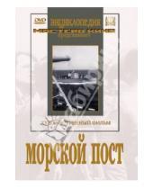 Картинка к книге Владимир Гончуков - Морской пост (DVD)