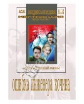 Картинка к книге Александр Мачерет - Ошибка инженера Кочина (DVD)