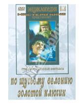 Картинка к книге А. Птушко Александр, Роу - По щучьему велению. Золотой ключик (DVD)