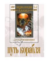 Картинка к книге Юрий Тарич - Путь корабля (DVD)
