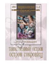 Картинка к книге Эдуард Пенцлин Владимир, Вайншток - Таинственный остров. Остров сокровищ (DVD)