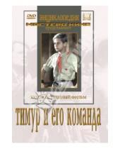 Картинка к книге Александр Разумный - Тимур и его команда (DVD)