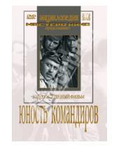 Картинка к книге Владимир Вайншток - Юность командиров (DVD)