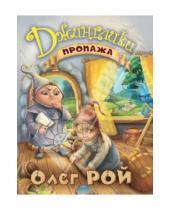 Картинка к книге Юрьевич Олег Рой - Пропажа
