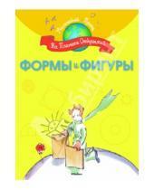 Картинка к книге Маленький принц. На планете открытий - Формы и фигуры