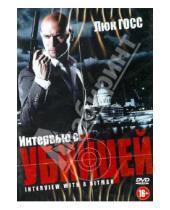 Картинка к книге Перри Бандал - Интервью с убийцей (DVD)