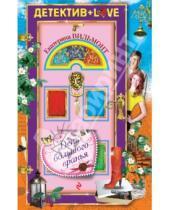 Картинка к книге Николаевна Екатерина Вильмонт - День большого вранья