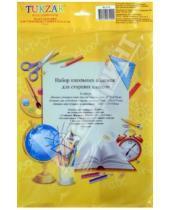 Картинка к книге TUKZAR - Набор обложек для учебников старших классов. 15 штук. (TZ 2725)