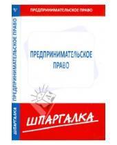 Картинка к книге Шпаргалка - Шпаргалка по предпринимательскому праву
