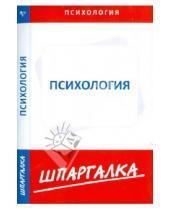 Картинка к книге Шпаргалка - Шпаргалка по психологии