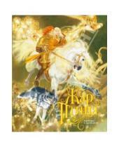 Картинка к книге Золотые сказки в иллюстрациях лучших художников - Жар-птица