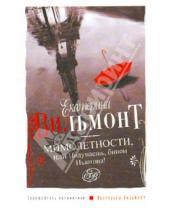 Картинка к книге Николаевна Екатерина Вильмонт - Мимолетности, или Подумаешь, бином Ньютона!