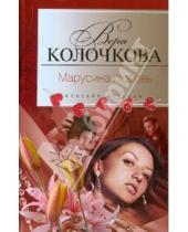 Картинка к книге Александровна Вера Колочкова - Марусина любовь