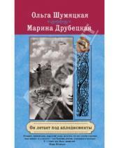 Картинка к книге Юрьевна Ольга Шумяцкая - Он летает под аплодисменты
