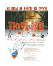Картинка к книге Викторович Вадим Квашин - Тюрьма. Взгляд милиционера из-за решетки