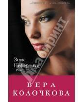 Картинка к книге Александровна Вера Колочкова - Знак Нефертити