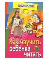Картинка к книге Викторовна Ольга Федина Николаевич, Сергей Федин - Как научить ребенка читать