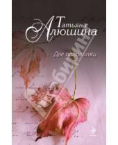 Картинка к книге Александровна Татьяна Алюшина - Две половинки