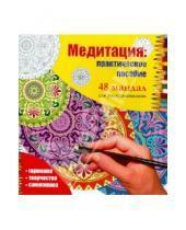 Картинка к книге АСТ - Медитация: практическое пособие. 48 мандал для раскрашивания