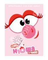 Картинка к книге Денис Чернов - Смешарики. Нюша. Лучшее! (DVD)