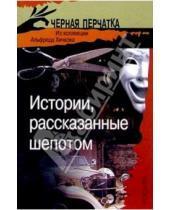 Картинка к книге Александрович Владимир Бабков - Истории, рассказанные шепотом