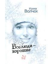 Картинка к книге Ирина Волчок - Все люди - хорошие