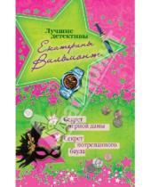 Картинка к книге Николаевна Екатерина Вильмонт - Секрет черной дамы. Секрет потрепанного баула