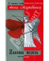 Картинка к книге Альфредовна Анна Старобинец - Икарова железа. Книга метаморфоз