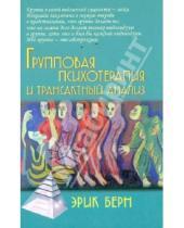 Картинка к книге Леннард Эрик Берн - Групповая психотерапия и трансактный анализ