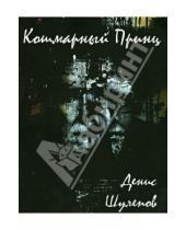 Картинка к книге Денис Шулепов - Кошмарный принц