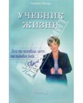 Картинка к книге Светлана Пеунова - Учебник жизни. Часть II