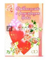 Картинка к книге Стезя - 1Т-017/Свид-во о регистрации брака/открытка-гигант