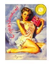 Картинка к книге Открытки с диском - Открытка с диском №17. ДЖАЗ. 100 самых знаменитых  французских джазовых произведений (CDmp3)