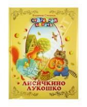 Картинка к книге Александрович Владимир Степанов - Лисичкино лукошко