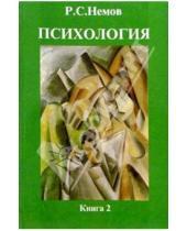 Картинка к книге Семенович Роберт Немов - Психология. В 3 книгах. Книга 2. Психология образования. Учебник