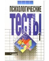 Картинка к книге Психология для всех - Психологические тесты: В 2 томах. Том 1