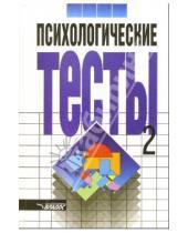 Картинка к книге Психология для всех - Психологические тесты: В 2-х томах. Том 2