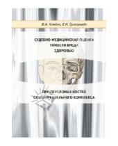 Картинка к книге Николаевна Елена Григорьева Александрович, Владимир Клевно - Судебно-медицинская оценка тяжести вреда здоровью при переломах костей скулоорбитального комплекса