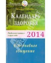 Картинка к книге Алексеевна Надежда Семенова - Календарь здоровья. Раздельное питание в круге года 2014. Ежедневное очищение