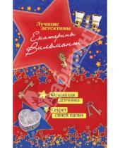Картинка к книге Николаевна Екатерина Вильмонт - Отчаянная девчонка. Секрет синей папки